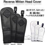 ライト リバース ミトン ヘッドカバー (Reverse Mitten Head Cover) H-104 H-105 H-106 【200円ゆうメール配送可能】