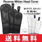 【ゆうメール配送】 ライト リバース ミトン ヘッドカバー (Reverse Mitten Head Cover) H-104 H-105 H-106