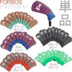 ライト H-21 FORBOS アイアンカバー 【単品販売】 【200円ゆうメール対応】