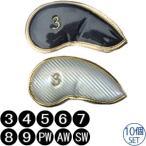 【ゆうメール配送】10個セット ラグジュアリーPUレザー アイアンカバー #3〜SW 【2色】 (片面番手プレート付) HC-BLADE