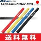 【ゆうメール配送】イオミック IOmic I-クラシック パター用グリップ (ミッドサイズ) 【全4色】 I-CLASSIC-MID