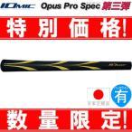 【即納】【特価品】 イオミック オーパス プロスペック レモンイエロー (Iomic Opus Pro Spec) 第3弾 ウッド&アイアン用グリップ IO-OPUSPRO-3