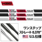 シャフト パター用 KBS ツアー ワンステップ スチール パターシャフト (US仕様)