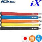 イオミック IOmic iX(アイエックス) 1.8/2.3 ウッド&アイアン用グリップ LTCIX 【200円ゆうメール対応】