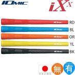 イオミック IOmic iXX(アイエックスツー) 1.8/2.3 ウッド&アイアン用グリップ LTCIXX 【200円ゆうメール対応】