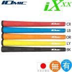 イオミック IOmic iXXX(アイエックススリー) 1.8/2.3 ウッド&アイアン用グリップ LTCIXXX 【200円ゆうメール対応】