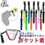 【即納】リンクス☆LYNX パターカバーホルダー ポケット君 LXPK-001 【200円ゆうメール対応】