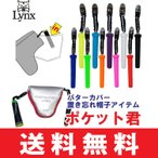 【即納】【ゆうメール配送】リンクス LYNX パターカバーホルダー ポケット君 LXPK-001