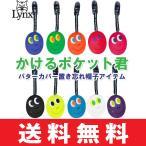 【即納】【ゆうメール配送】リンクス LYNX パターカバーホルダー かけるポケット君 LXPK-002