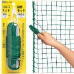 ゴルフ トレーニング 練習 器具 ライト M-123 ゴルフネット補修キット M-123