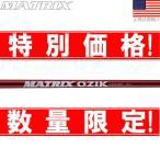マトリックス☆MATRIX Ozik Code 6.1 ウッドシャフト MOZIK6-1-WS