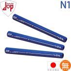 グリップ ゴルフ ウッド アイアン用 ジョップ JOP N1 (80g/110g/135g) N1