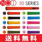 【ゆうメール配送】 NO1グリップ NOW ON (ナウオン) 50シリーズ ウッド&アイアン用グリップ (バックライン有 無)