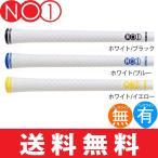 【ゆうメール配送】 NO1グリップ NOW ON (ナウオン) 50シリーズ NEWカラー ホワイトシリーズ ウッド&アイアン用グリップ (バックライン 有 無) NO1-50WHITE