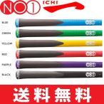 【ゆうメール配送】 NO1グリップ☆NOW ON(ナウオン) イチ ICHI レギュラー(全6色) ウッド&アイアン用グリップ (バックライン有)
