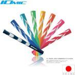イオミック IOmic オーパス2 パターグリップ(Putter Grip Opus2) 【全8色】 OP2-PT 【200円ゆうメール対応】