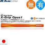 イオミック☆IOmic Xグリップ オーパス1 ウッド&アイアン用グリップ 【200円ゆうメール対応】