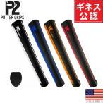 ギネス公認 P2 リフレックス パドル オーバー パターグリップ (P2 Reflex Paddle Putter Grip) P2RX