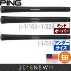 ピン Ping Grip 5L ウッド&アイアン用グリップ PG0030 【US正規品】 【200円ゆうメール対応】