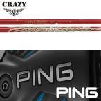 【PING Gシリーズ/G30・G25/i25/ANSER スリーブ装着】クレイジー クレイジースポーツ クレイジーボロン (Crazy Crazy Sports Crazy Boron)