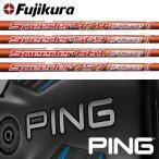【PING Gシリーズ/G30・G25/i25/ANSER 純正スリーブ装着】フジクラ スピーダー エボリューション II (Speeder Evolution II)