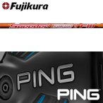 【PING Gシリーズ/G30・G25/i25/ANSER 純正スリーブ装着】フジクラ スピーダー エボリューション II FW (Speeder Evolution II FW)