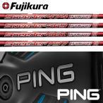 【PING Gシリーズ/G30・G25/i25/ANSER スリーブ装着】フジクラ スピーダー エボリューション III (Speeder Evolution III)
