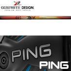 【PING G400/Gシリーズ/G30・G25/i25/ANSER 純正スリーブ装着】グラファイトデザイン 秩父 (Graphite Design Chichibu)