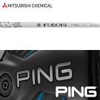 【PING G400/Gシリーズ/G30・G25/i25/ANSER 純正スリーブ装着】三菱ケミカル フブキ Ai II FW (Fubuki Ai II FW)