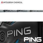 【PING Gシリーズ/G30・G25/i25/ANSER スリーブ装着】三菱レイヨン クロカゲ XM (Kurokage XM)