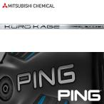 【PING Gシリーズ/G30・G25/i25/ANSER 純正スリーブ装着】三菱ケミカル クロカゲ XT (Kurokage XT)