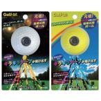 ライト R-24 ハレーコメットボール 【全2色】【200円ゆうメール対応】