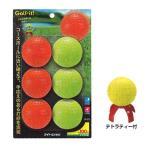 ゴルフ トレーニング 練習 器具 ライト R-25 フライトボール (カラー) R-25