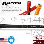 カーマ Karma スーパーライト ミッドサイズ (1/32