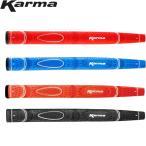カーマ Karma デュアル タッチ パターグリップ (ミッドサイズ) RF58 【200円ゆうメール対応】