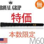ロイヤルグリップ ROYAL Grip サンドラップ V ウッド&アイアン用グリップ (M60 バックライン無) RG0003F 【200円ゆうメール対応】