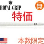 ロイヤルグリップ ROYAL Grip サンドラップ V ウッド&アイアン用グリップ (ホワイト) (M60 バックライン無) RG0004 【200円ゆうメール対応】