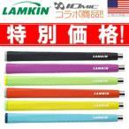 【特価品】 ラムキン Lamkin iLine ピストル パターグリップ RL297 【200円ゆうメール対応】