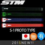 エスティーエム STM Sシリーズ S-1 PROTO TYPE ウッド&アイアン用グリップ (M60 バックライン有・無) 【200円ゆうメール対応】