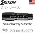 【純正】 スリクソン☆Srixon Z シリーズ シャフトアダプター (右打用/0.335