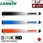 ショッピング円 グリップ ゴルフ パター用 ラムキン シンク HD パドル ミッドサイズ (日本正規品) 101453/101454/101455 SKHDPE
