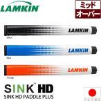 ショッピング円 グリップ ゴルフ パター用 ラムキン シンク HD パドル プラス ミッドサイズ (日本正規品) 101456/101457/101458 SKHDPEPS