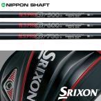 【SRIXON QTS スリーブ装着シャフト】日本シャフト N.S.Pro GT 500/600/700 FW (N.S.Pro GT 500/600/700 FW)