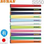SUSAS☆スウサス SS50 ウッド&アイアン用グリップ 【200円ゆうメール対応】