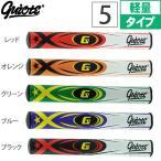 ギアット☆GUIOTE ストライプ 5 ノンテーパー パターグリップ (超軽量90g 極太)【全5色】 SS5CHS 【200円ゆうメール対応】