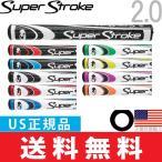【即納】【ゆうメール配送】 スーパーストローク 2015 ミッドスリム 2.0 パターグリップ 【US正規品】 ST0020