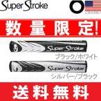 【ゆうメール配送】【特価品】 スーパーストローク SUPER STROKE FATSO ファッツォ 5.0 パターグリップ 【US正規品】 ST0022U