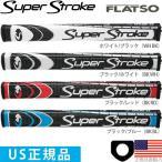 【即納】 スーパーストローク 2015 フラッツォ 1.0/2.0/3.0 パターグリップ ( FLATSO) 【全3種】【US正規品】 ST0039-123