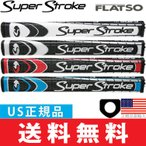 【ゆうメール配送】 スーパーストローク 2015 フラッツォ 1.0/2.0/3.0 パターグリップ (SUPER STROKE FLATSO) 【全3種】【US正規品】 ST0039-123