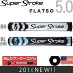 【即納】 スーパーストローク 2016 レガシー ファッツォ 5.0(Legacy FATSO 5.0)パターグリップ (50gカウンターコア付) 【US正規品】 ST0057